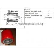Колесо гидротележки малое полиуретановое (без подшипника) красное